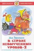 """Гераскина, Лия Борисовна """"В стране невыученных уроков-2"""""""