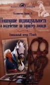 """Теллингтон-Джонс Л., Тэйлор С. """"Понимание индивидуальности и воздействие на характер лошади Уникальный метод Ttouch"""""""