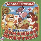 """Дружинина М. """"Домашние животные Книжка-гармошка"""""""
