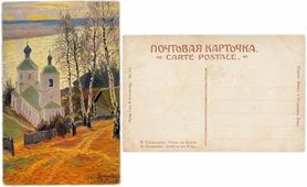 """Открытка (почтовая карточка) """"Осень на Волге"""" худ. М.М. Гермашев A552802"""