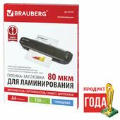 Пленки-заготовки для ламинирования BRAUBERG, комплект 100 шт для формата А4, 80 мкм 531775
