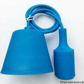 """Подвес Loft """"ASR Silicone RS-50550105"""", цвет: голубой, балдахин d 90 мм, длина шнура 1 м, провод круглый, патрон силиконовый"""