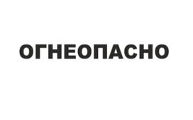"Моспромзнак Наклейка ""огнеопасно"""