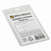 Бейдж-карман BRAUBERG, 90х60 мм, вертикальный, без держателя 235694