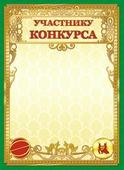 "Грамота ""Участнику конкурса"", 21 х 29 см. 40096"