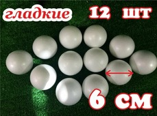 Шар из пенопласта Ø6 см / гладкий (набор 12шт)