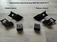 Ремкомплект крепления фар BMW Левая сторона