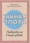 """Петрановская Л. """"Тайная опора привязанность в жизни ребенка"""""""