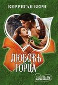 """Берн К. """"Книга Любовь горца Берн К., 384 стр."""""""