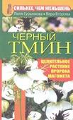 """Гурьянова Л., Егорова В. """"Сильнее чем женьшень Черный тмин"""""""