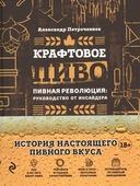 """Петроченков А. """"Крафтовое пиво Пивная революция руководство от инсайдера"""""""