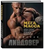 """Линдовер Станислав Александрович """"МегаМасса. Комплекс тренировок, питания и дисциплины для достижения идеальной фигуры"""""""