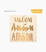 3626334 Наклейка‒переводка с фольгированием Арт Узор «Альбом», 10 × 10 см