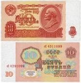 """Банкнота Брак 10 рублей 1961 """"Сбой номера"""" пресс D005203"""