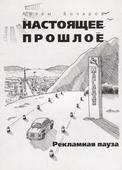 """Бочаров А. """"Рекламная пауза Сборник рассказов"""""""