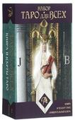 """Подарочный набор Аввалон-Ло Скарабео """"Таро для всех"""", 78 карт, книга на русском языке"""
