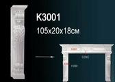 Лепнина Перфект Декоративный камин K3001