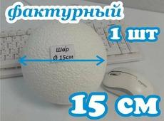 Шар из пенопласта Ø15 см / фактурный (1шт)