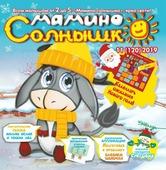 """Мамино солнышко №11 2019 """"Календарь ожидания Нового года"""""""