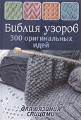 """Зуевская Е. (ред.) """"Библия узоров 300 оригинальных идей для вязания спицами"""""""
