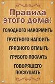 "Табличка TPS 022 ""Правила дома"",пластик 3 мм,30*19,5 см"