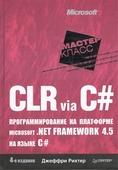 """Дж. Рихтер """"CLR via C#. Программирование на платформе Microsoft.NET Framework 4.5 на языке C#"""""""