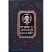 Суворов Александр Васильевич Кожаный переплет