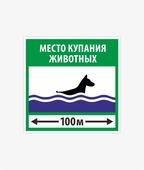 Знак место для купания животных табличка у воды водоёма ГОСТ