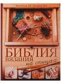 """Михайлова Т., Бахарева Н. """"Библия вязания на спицах"""""""