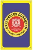 """Табличка TPS 009 """"Полиция"""", пластик 3 мм,30*19,5 см"""