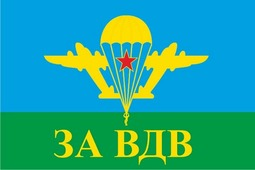 "Флаг ВДВ СССР ""За ВДВ!"" желтый купол (Флажный шелк, 140 х 210 см)"