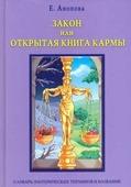 Аввалон — Ло Скарабео Закон или открытая книга Кармы