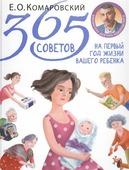 """Комаровский Е. """"365 советов на первый год жизни вашего ребенка"""""""