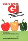 """В. Лифляндский, Б. Смолянский """"Все о диете GI. Гликемический индекс и с чем его едят"""""""