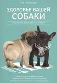 """Нестеров А.В. """"Здоровье вашей собаки"""""""