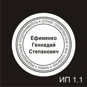 Готовый шаблон макета печати ИП, шаб.1.1