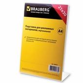 Подставка для рекламных материалов BRAUBERG, А4, вертикальная, 210х297 мм, настольная, односторонняя, оргстекл