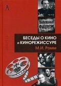 Беседы о кино и кинорежиссуре Ромм М.И.
