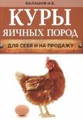 """Балашов И. """"Куры яичных пород для себя и на продажу"""""""