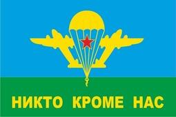 """Флаг ВДВ СССР """"Никто, кроме нас!"""" желтый купол (Флажный шелк, 140 х 210 см)"""