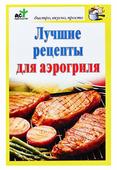 """Костина Д. """"Лучшие рецепты для аэрогриля"""""""