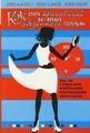 """Дебора С. Сарнофф, Роберт Х. Готкин, Джоан Свирски """"Как стать красавицей во время обеденного перерыва"""""""