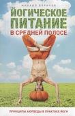 """Баранов М. """"Йогическое питание в средней полосе Принципы аюрведы в практике йоги"""""""