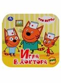 """Хомякова К. (ред.) """"Три кота Игра в доктора Книжка-гармошка"""""""