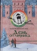 """Кононенко, Максим """"День отличника"""""""