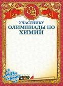 "Грамота ""Участнику олимпиады по химии"" картонная А4 ОГ-1079"