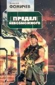 """Алексей Фомичев """"Предел невозможного"""""""