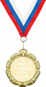 Медаль сувенирная Lefard Может я и солнышко, но тебе не светит!, 497-274