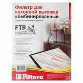 фильтр для вытяжек комбинированный, универсальный (560х470 мм) FTR 04