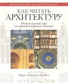 """Кэрол Дэвидсон Крейго """"Как читать архитектуру. Интенсивный курс по архитектурным стилям"""""""